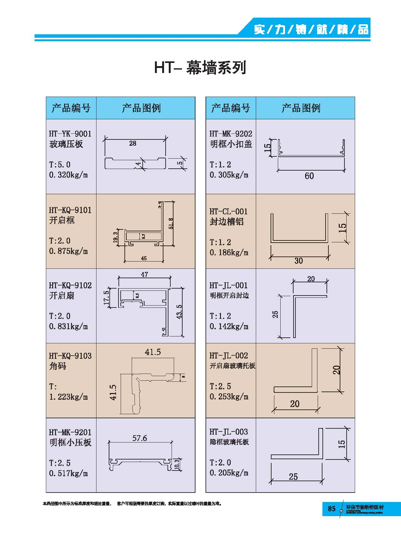 HT-幕墙 (4)